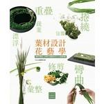 葉材設計花藝學:晉級花藝達人必學的19個設計技巧&21堂應用課
