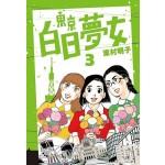 東京白日夢女03