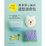 好用又可愛!簡單開心織的造型波奇包