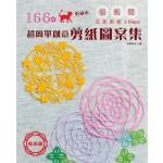 166枚好感系×超簡單創意剪紙圖案集:摺!剪!開!完美剪紙 3 Steps(暢銷版)