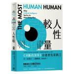 人性較量:我們憑什麼勝過人工智慧?