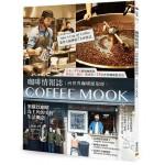 咖啡情報誌:向世界咖啡館取經,架構以咖啡為主角的美好生活概念