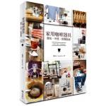 家用咖啡器具簡史、沖煮、保養指南