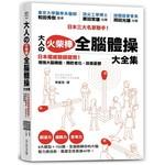 大人の火柴棒 全腦體操大全集:日本權威醫師證實!增強大腦機能、預防老化、改善憂鬱