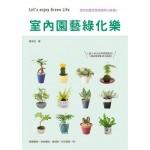室內園藝綠化樂:五大類型室內植栽的管理小百科