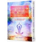 女人能量療癒寶典:結合手印、冥想和脈輪的身心能量療法,回復妳的宇宙力量和自性光采