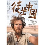 徒步中國:從北京走到新疆 一個德國人4646公里的文化長路探索