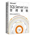 Microsoft® SQL Server® 2016管理實戰