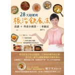 28天超便利根治飲食法:食譜+外食小密技,一本搞定(隨書附贈:簡易外食筆記本)