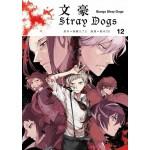 文豪Stray Dogs(12)