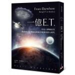一億E.T.:外星人蜂擁而至,與我們一起體驗地球揚升蛻變的偉大時代