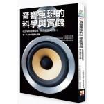 音響重現的科學與實踐:從聲學到挑選播放機,達人秘訣大公開!