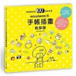 mizutama的手帳插畫教學課:就是要成為100倍的可愛