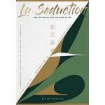 法式誘惑:賞—法國人如何玩味人生 探—法國文化的幽微精髓(二版)