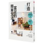 打造富足的簡單生活:402張實景圖x62位達人的61項私房收納技巧全圖解