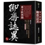 東方妖異錄·聊齋誌異(新增精緻角色圖20張+故事簡介摺頁)