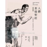 人體素描聖經:素描就是觀看──從形體到律動,畫出傳神寫照的12堂課【精裝收藏版】
