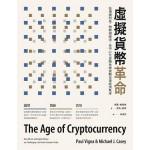 虛擬貨幣革命:區塊鏈科技,物聯網經濟,去中心化金融系統挑戰全球經濟秩序(二版)