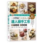 一次學會5大技法!達人級手工皂Guide Book:圖解分層皂·渲染皂·捲捲皂·浮水皂·蛋糕皂,最強技法30款