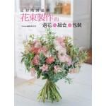 從初階到進階:花束製作的選花&組合&包裝