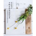 綠色穀倉的手綁自然風倒掛花束:一起來學乾燥花草作的25款花束設計