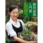 樹形盆栽入門書:一次學會10種新手也能輕鬆掌握的基礎技法