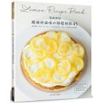 清新烘焙·酸甜好滋味的檸檬甜點45