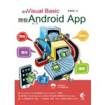 使用Visual Basic 開發Android App(第二版)(附光碟)