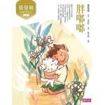 張曼娟成語學堂Ⅱ:胖嘟嘟(新版)