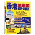 香港地鐵遊最新情報書 (NEW2018年版)