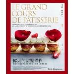 偉大的甜點課程:超過500道必學法式經典甜品與80個大師傳授技法