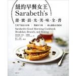 紐約早餐女王Sarabeth's甜蜜晨光美味全書:130+道活力早餐·豐盛早午餐·暖心甜點完美提案