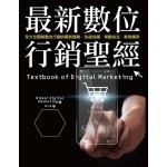 最新數位行銷聖經:全方位圖解數位行銷的最新趨勢·先端知識·策略技法·案例運用
