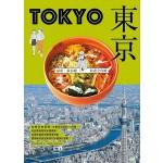 東京:最新·最前線·旅遊全攻略