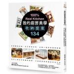 我的廚房美學收納提案134:從規畫到改裝,從巧思到好物,從個人風格到清潔整理,日本人氣生活規畫家親授,打造更理想舒適的生活方式