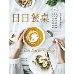 日日餐桌:120道常備菜·早午餐·今日特餐·韓式小菜·單盤料理·療癒料理·聚會餐點,天天都是下廚好日子