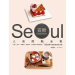 首爾人氣甜點全書:江南·弘大·林蔭道·梨泰院·三清洞5大商圈名店,80道最IN甜點食譜全攻略