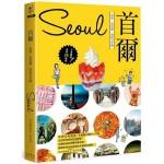 首爾:最新·最前線·旅遊全攻略