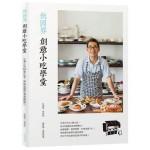 無國界創意小吃學堂:台灣小吃2.0進化版,將60道國民美食精緻化,創業圓夢、宴客野餐、在家吃都OK!