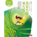 張曼娟奇幻學堂:我家有個風火輪(封神演義·哪吒的故事)(新版)