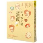 和日本文豪一起吃飯:京豆腐、握壽司、昭和啤酒,還有紅豆湯……