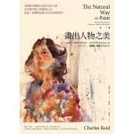 畫出人物之美:從技法、構圖到光影捕捉,自然表現簡潔出色的人物,水彩大師──查爾斯‧雷德的繪畫指南