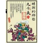 明朝的那些九千歲2:大太監的生死鬥爭
