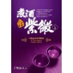 煮酒話紫微:斗數論命實例解析(上卷)