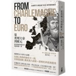 從查理大帝到歐元:歷史激盪與變局中的歐洲統一夢