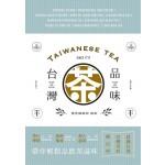 品味台灣茶:茶行學問·產地風味·茶人說茶,帶你輕鬆品飲茶滋味