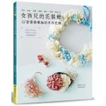 女孩兒的花裝飾·32款優雅纖細的手作花飾
