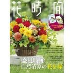 花時間14:盛夏時節·自然清涼的花&綠
