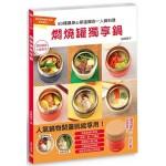 燜燒罐獨享鍋:80種讓身心都溫暖的一人鍋料理