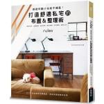 打造舒適私宅的布置&整理術